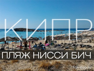 Пляж Нисси Бич на Кипре: обзор, фото и видео