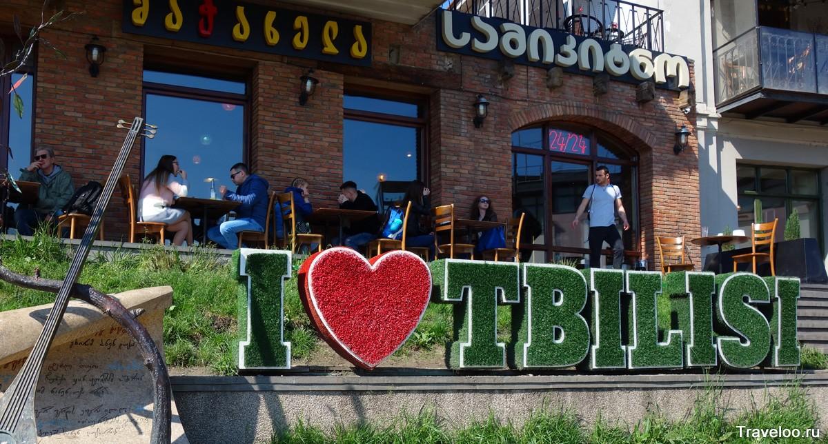надпись я люблю Тбилиси