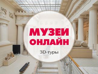 Музеи-онлайн, которые можно посетить бесплатно в карантин