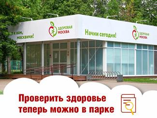 Павильоны Здоровая Москва: адреса на карте