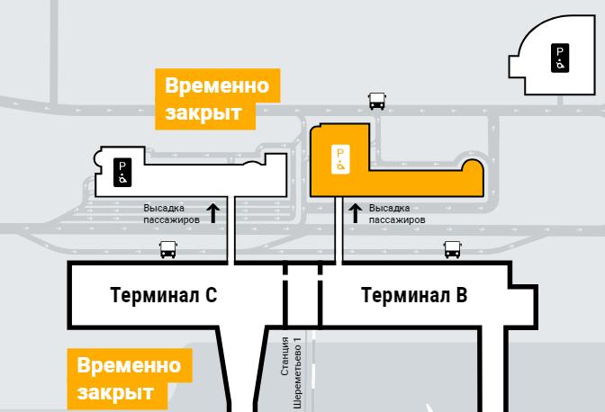 схема парковок в Шереметьево терминал В