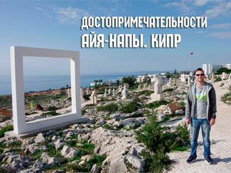 Достопримечательности Айя-Напы (Кипр) на карте с описанием и фото