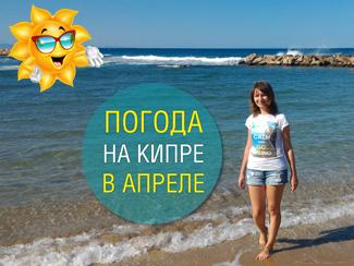Погода на Кипре в апреле 2019: температура воды и воздуха