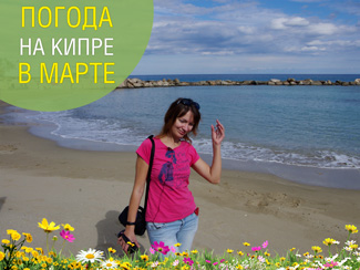 Погода на Кипре в марте 2019: температура воды и воздуха