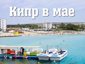 Погода на Кипре в мае 2019: температура воды и воздуха