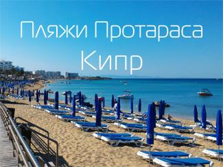 Лучшие пляжи Протараса (Кипр) - обзоры, фото, все пляжи на карте