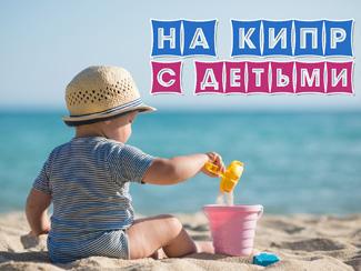 Лучшие отели Кипра для отдыха с детьми (рейтинг топ -10)