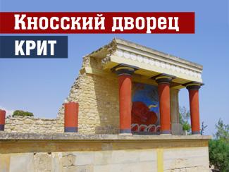 Кносский дворец: история, фото, карта дворца