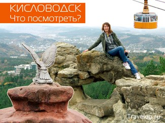 Кисловодск: что можно посмотреть на родине Нарзана
