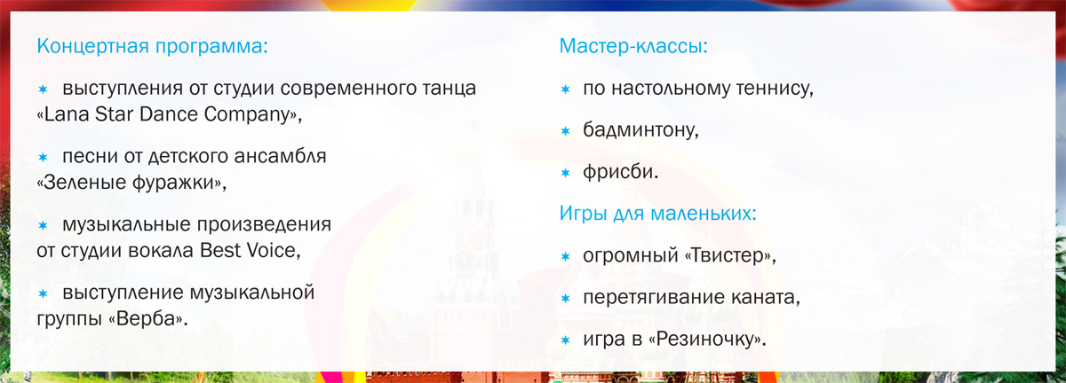 сценарий концертной программы на день россии