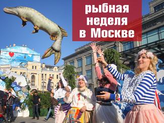 Рыбная неделя в Москве 2019: площадки и расписание мероприятий