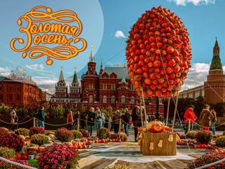 Фестиваль Золотая осень 2019