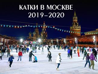 Катки в Москве 2019-2020: дата открытия, цены, расписание
