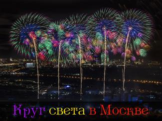 Фестиваль «Круг света 2019» в Москве: даты, площадки и мероприятия