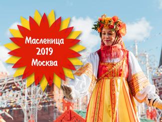 Масленица 2019 в Москве – полная программа гуляний