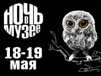 Ночь в музее в Москве 2019: расписание программы мероприятий