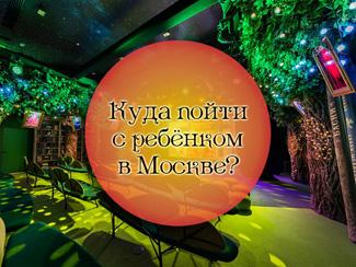 Куда сходить с ребенком в Москве на выходных?