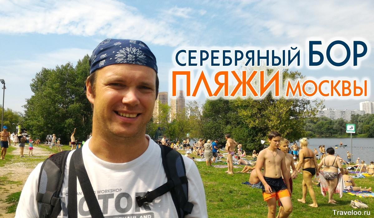 Москва клубы для нудистов музыка ночных клубов санкт петербурга