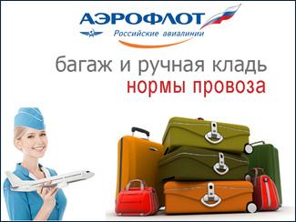 Новые правила провоза багажа у Аэрофлота в 2019 г