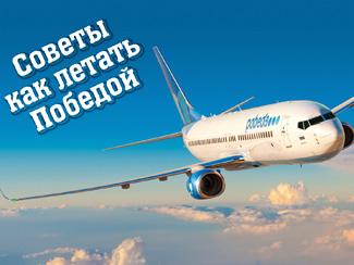 Багаж и ручная кладь авиакомпании «Победа»