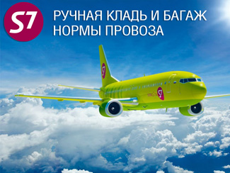 Ручная кладь в самолёт S7. Правила провоза на 2019 г.