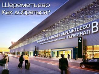 Как добраться до терминалов B и D Шереметьево?