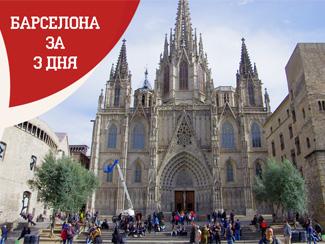 Что посмотреть в Барселоне за 1 день самостоятельно - маршрут фото описание карта