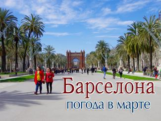 Погода в Барселоне в марте. Температура воды и воздуха в начале и конце месяца