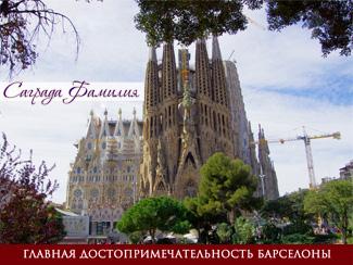 Храм святого семейства в Барселоне (Саграда фамилия)